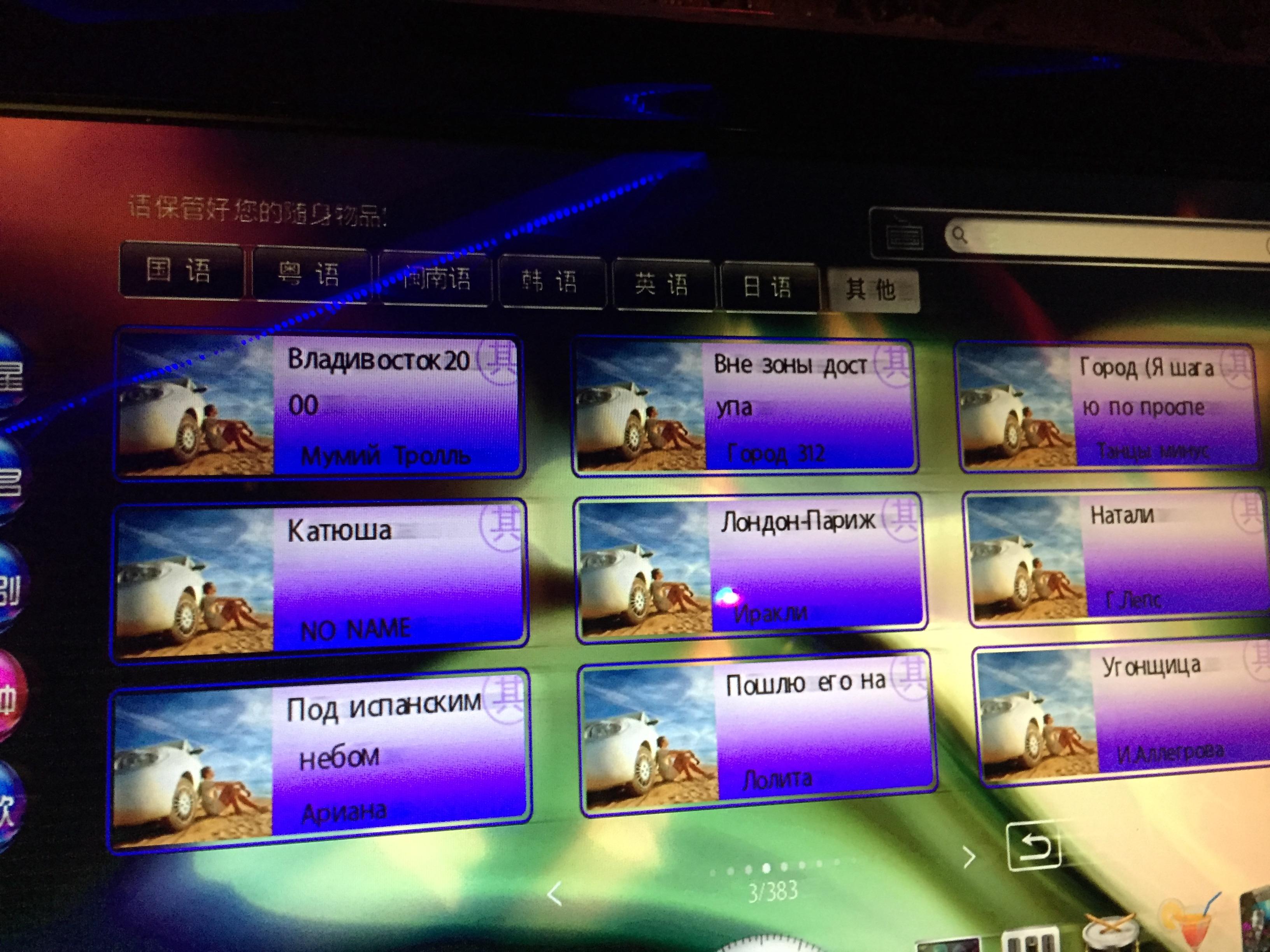 Каталог в китайских караоке KTV