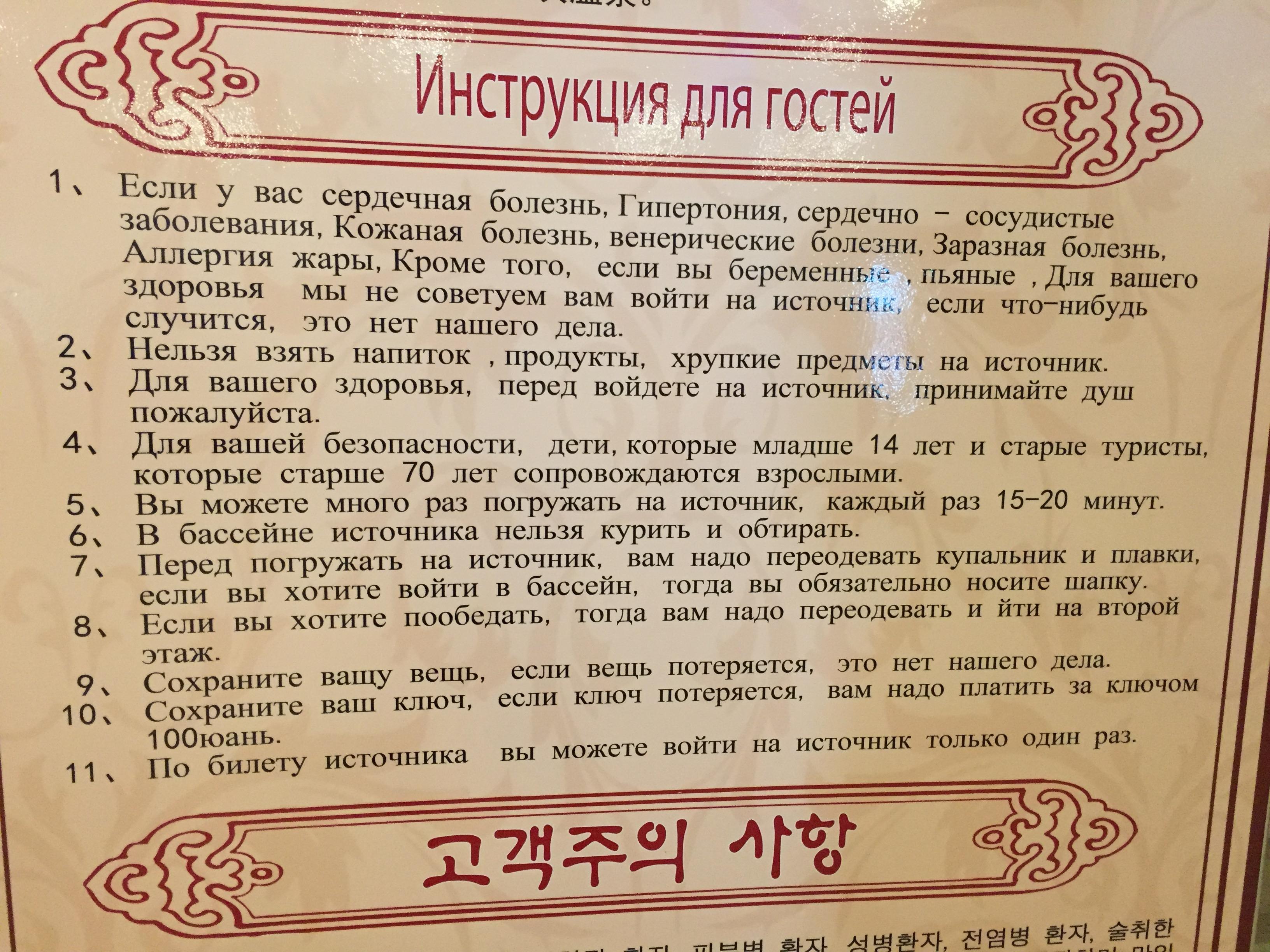 Правила для гостей источников