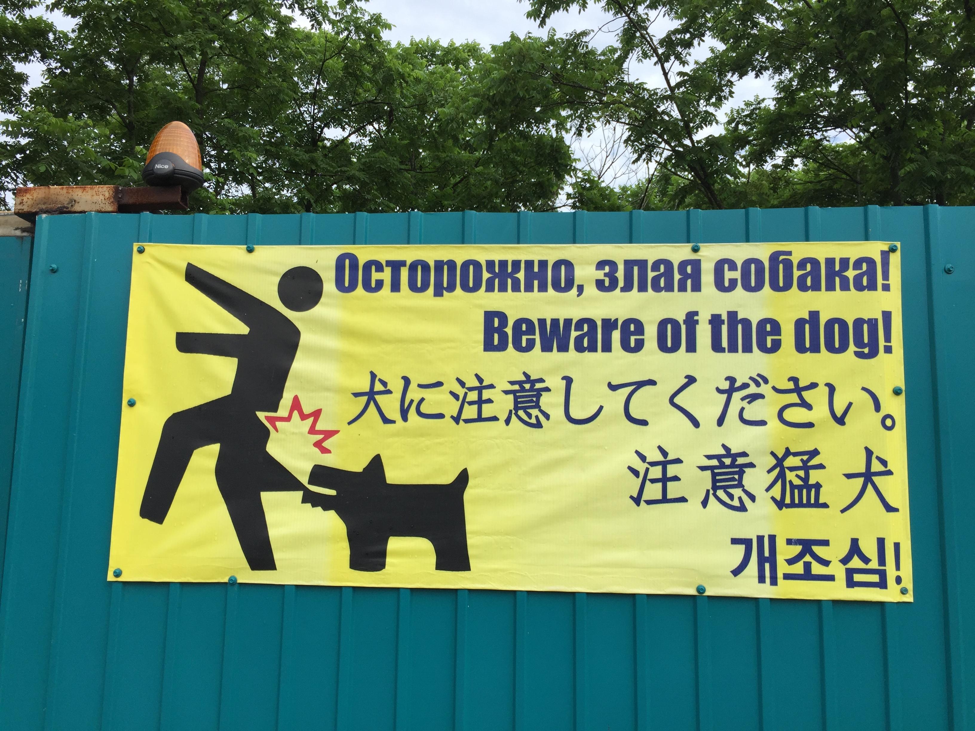 На территории России уже начинаются китайские иероглифы :-)